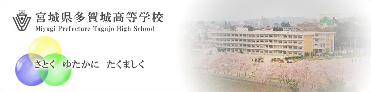 宮城県多賀城高等学校