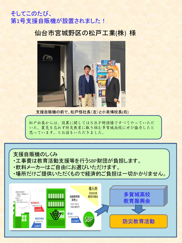 防災教育支援 自動販売機