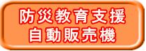 防災教育支援自動販売機
